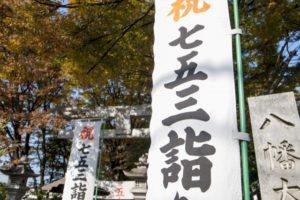 七五三 神社 どこ