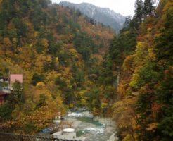 富山 黒部渓谷 紅葉