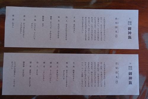 宮島 厳島神社 満潮