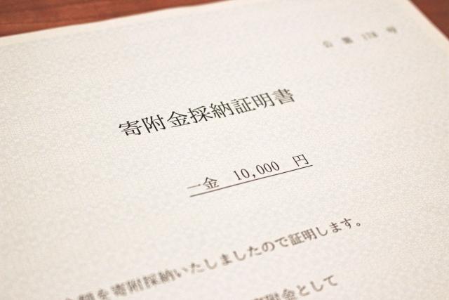 ふるさと納税 ワンストップ特例 申請方法