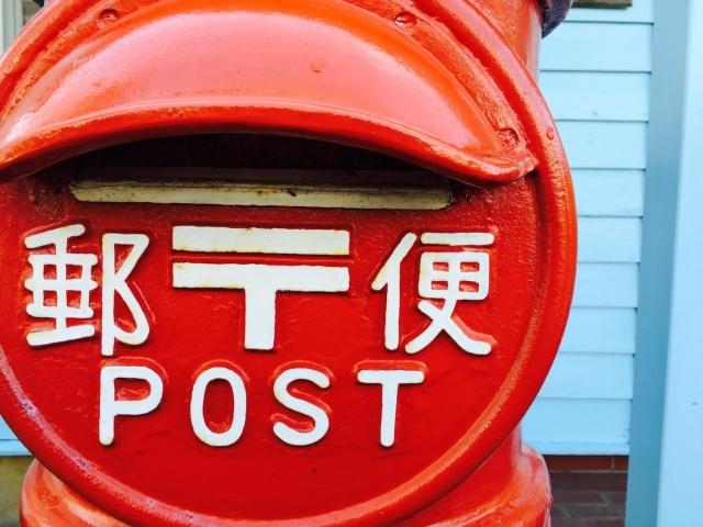 郵便局 転送届 いつから