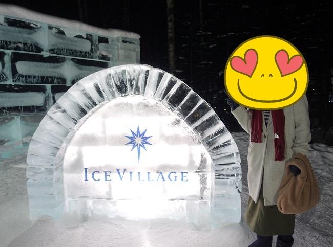 氷の街 アイス ビレッジ
