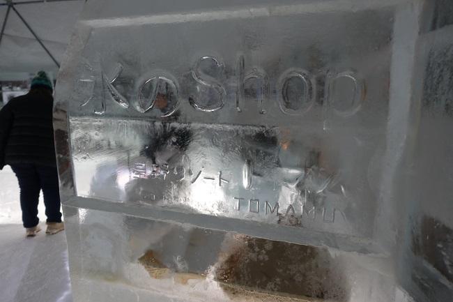 氷のSHOP