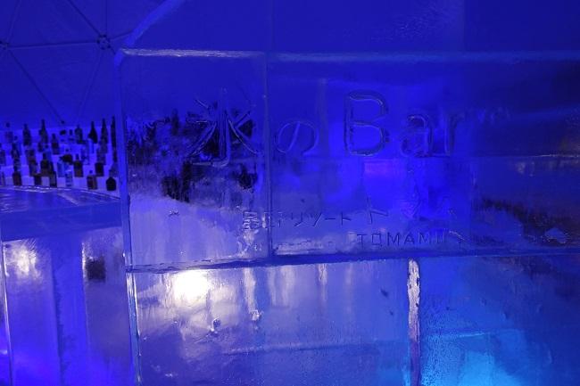 氷のBar