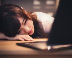 寝ても寝ても眠たい 病気